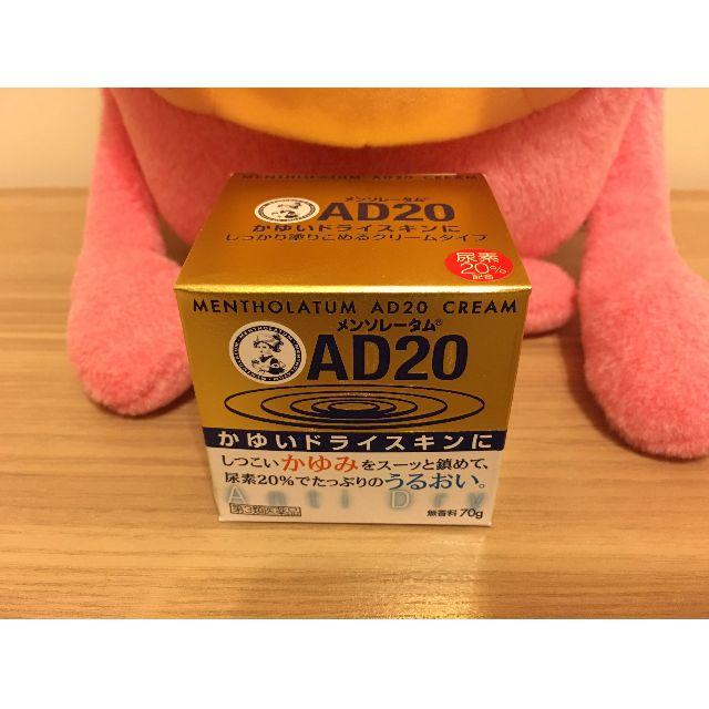 ( 現貨)日本代購 曼秀雷敦 金色AD軟膏 70g