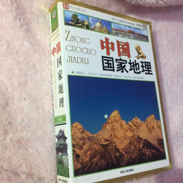 中国国家地理 - China Geography Book