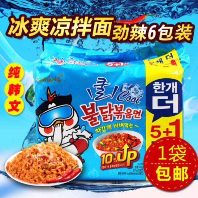 Promo Samyang Cool