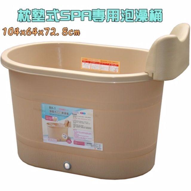 冬天泡澡最棒!頭枕式SPA泡澡桶 220L BX-1 64x104x72.8cm