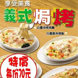 20年老店光記焗烤義大利風味飯麵系列 微波6分鐘