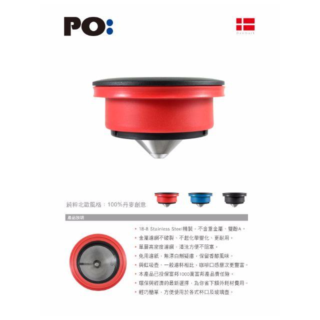 PO不銹鋼濾杯 黑 藍 紅三色P-20162
