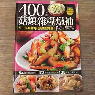 🚚 400道菇類.雜糧.燉補 料理聖經
