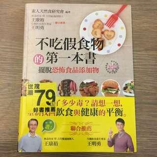 🚚 不吃假食物的第一本書*擺脫恐怖食物添加物