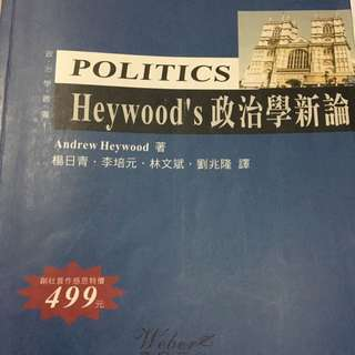 政治學新論