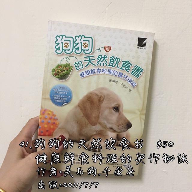 二手書籍/狗狗的天然飲食書