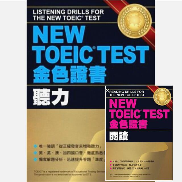 (全新)兩本金色證書-閱讀&聽力