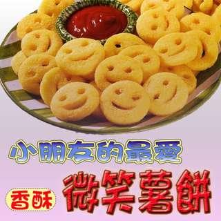 香酥美味 黃金微笑薯餅 小朋友的最愛 100%不含防腐劑 健康美味