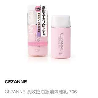 CEZANNE長效控油妝前隔離乳