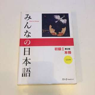 大家的日本語 初級I 第2版
