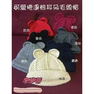捲邊熊耳朵毛線帽~日系韓系