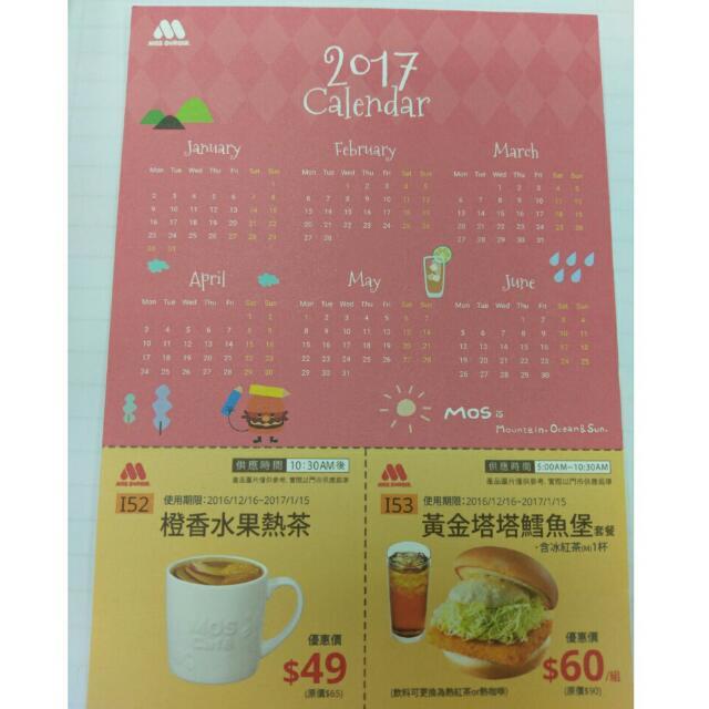摩斯-黃金塔塔鱈魚堡紅茶30元折價券+水果熱茶16元折價券