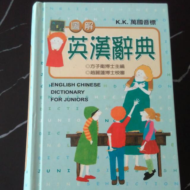 圖解英漢辭典(小)