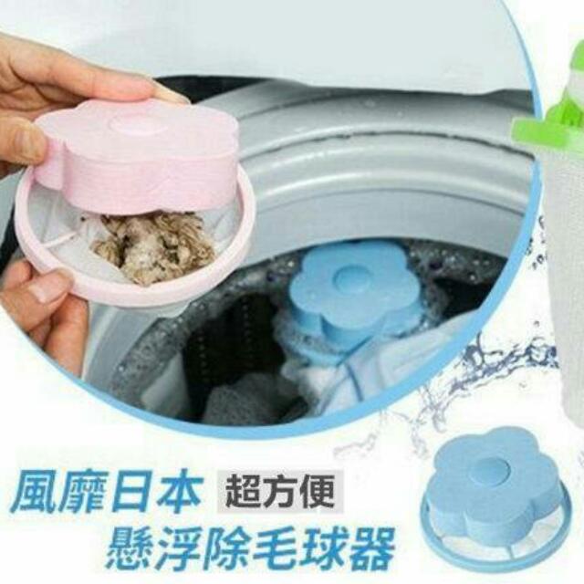 洗衣機過瀘網