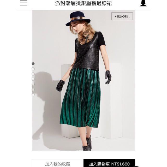 MOMA 專櫃 派對漸層燙銀過膝裙 綠銀金屬感