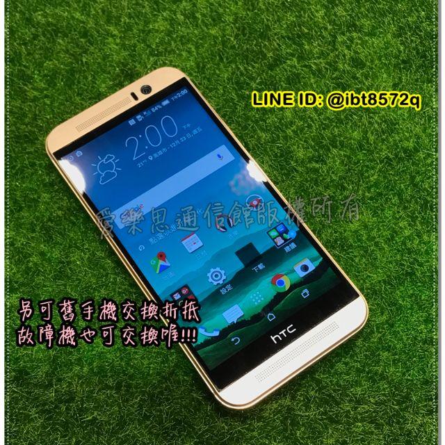【Ailsphone】 HTC M9 金 32G
