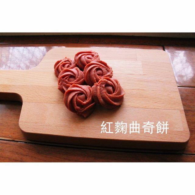 手工餅乾 紅麴曲奇餅