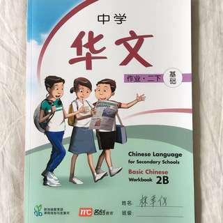 New Basic Chinese Workbook 2B Secondary 2
