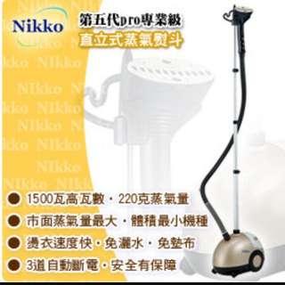Nikko日光立式掛燙機