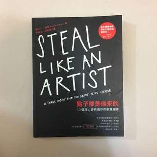 STEAL LIKE AN ARTIST 點子都是偷來的