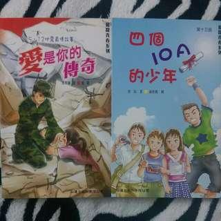 【飛躍春春系列】四個10A的少年、愛是你的傳奇