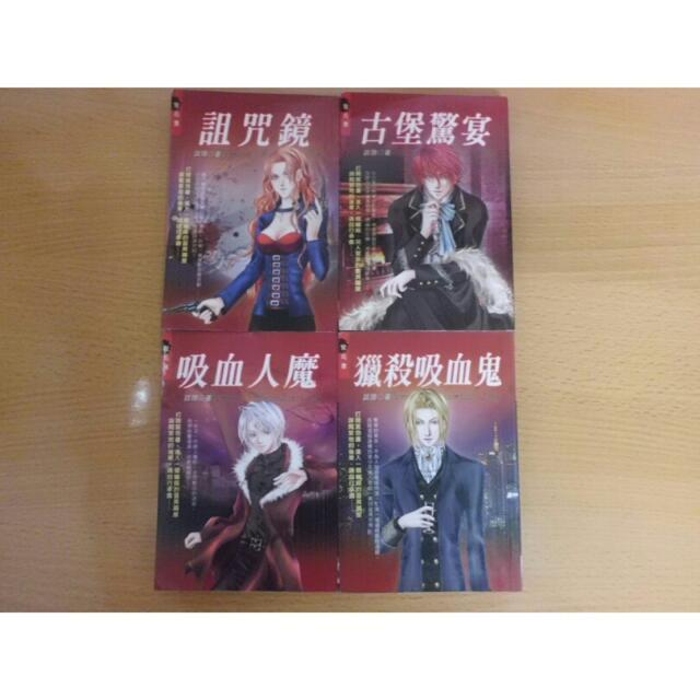 驚恐書/該隱/黑子系列/詛咒鏡、古堡驚宴、吸血人魔、獵殺吸血鬼/全套/八成新