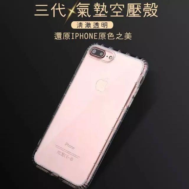 Iphone7(全新第三代空壓殼)