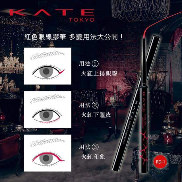 Kate凱婷 極細眼線筆(紅色)