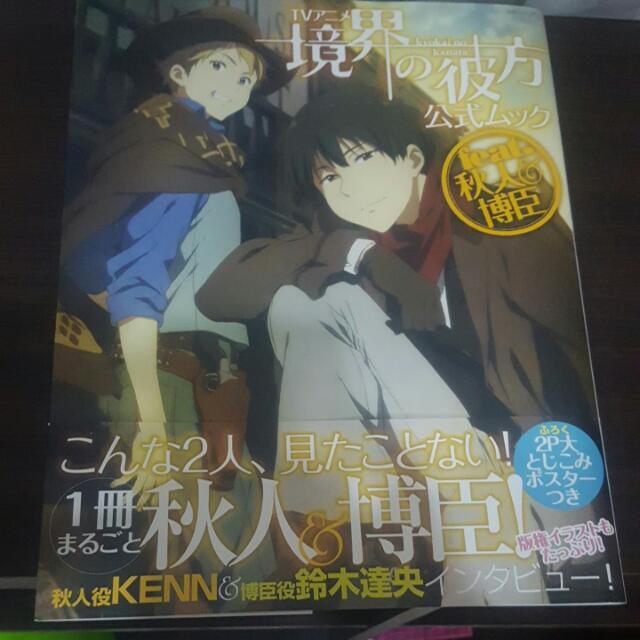 Kyokai no Kanata Full Art Magazine (Japanese)
