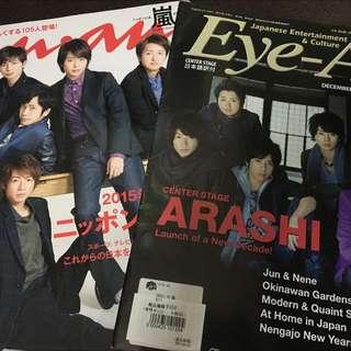 嵐 arashi雜誌
