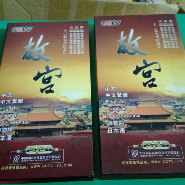 北京央視 製作 故宮 DVD記錄片12集