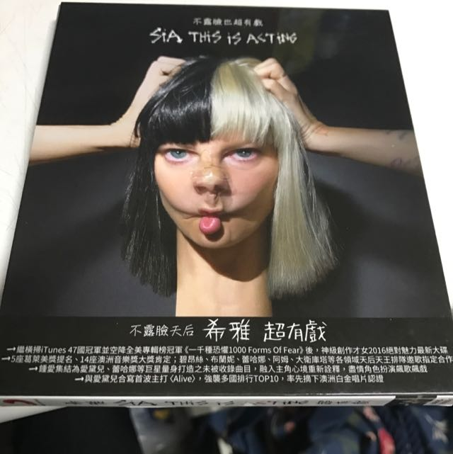 Sia This Is Acting 超有戲