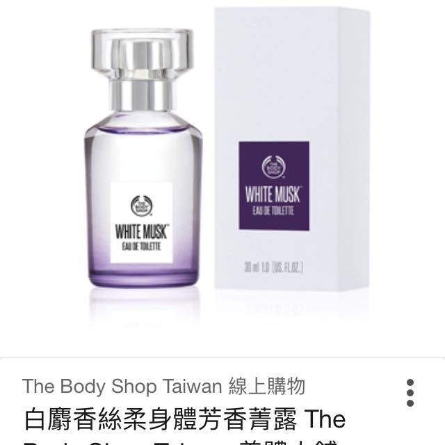 The Body Shop 白麝香香水