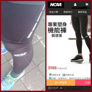 NCAA單導向機能塑身褲-質感黑-男女款76 壓力褲 機能褲 緊身褲  ncaa Ncaa