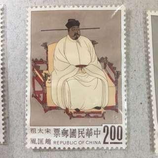 宋太祖趙匡胤郵票