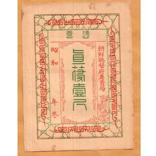 18th Century Extremely rare Un-issued Ginseng 1-Kati Certificate : Selling Department of Korea Governor Office
