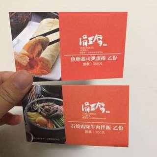 涓豆腐兌換券