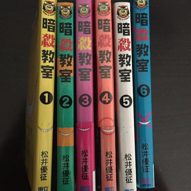 Ansatsu Kyoshitsu - Assassination Classroom 1-6