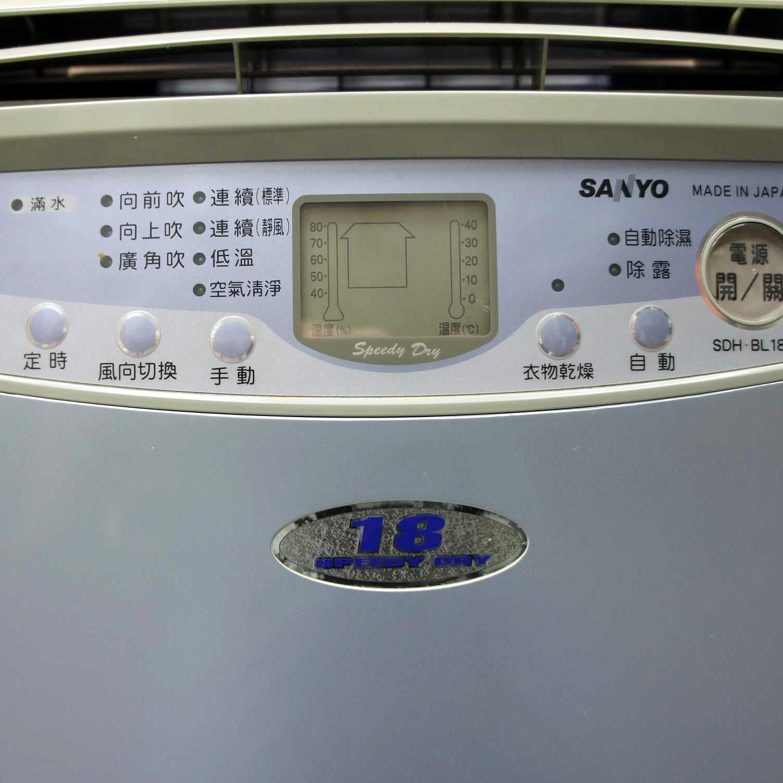 二手超強CP值除濕機三洋Sanyo日本製 除濕機 (18公升/日 )功能正常狀況優 7成新