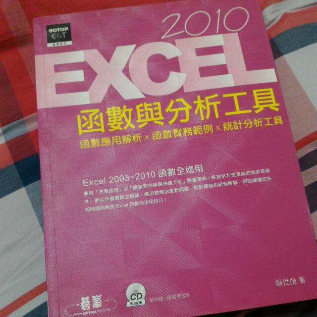 Excel 2010函數與分析工具(附光碟)