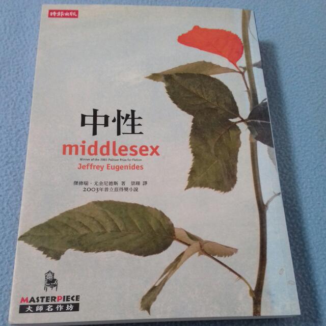 中性middlesex_傑佛瑞·尤金尼德斯 Jeffrey Eugenides