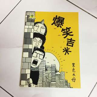 Chinese Comedy Comic Book《爆笑几米》