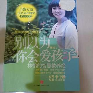 Chinese Written * Parenting Book