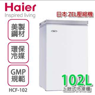 海爾Haier上掀密閉單門冷凍櫃102公升