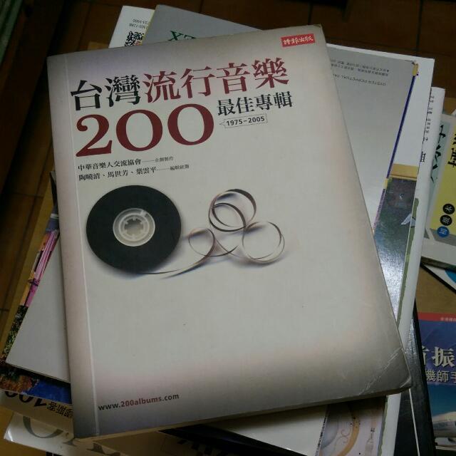 台灣流行音樂 最佳專輯200 伍佰 陳綺貞 周杰倫