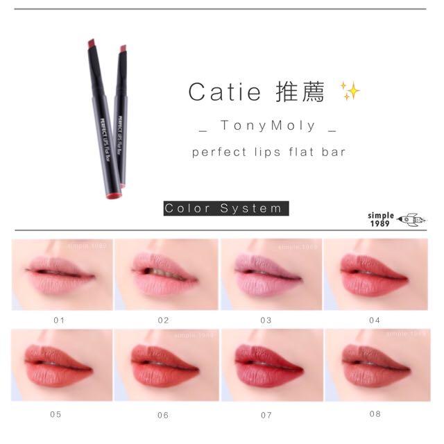 Catie推薦 ✨ TonyMoly Perfect Lip Flat Bar 扁頭尖頭兩用唇膏 霧面口紅筆 0.3g