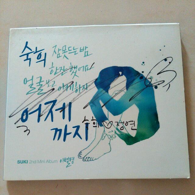 Signed CD Suki