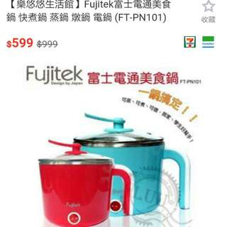 Fujitek富士電通美食鍋