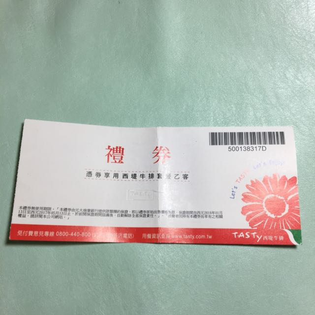 西堤牛排餐券乙客(暫售)