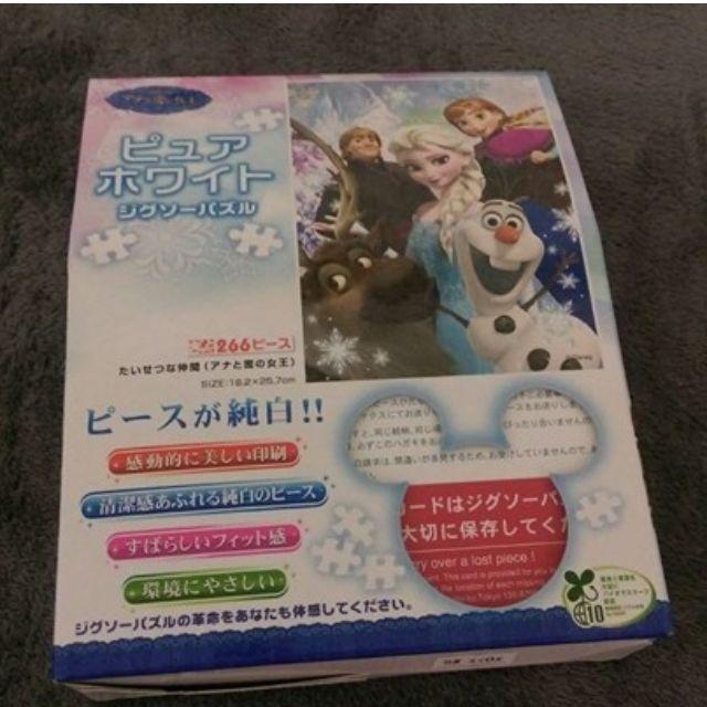 冰雪奇緣塑膠拼圖 266片